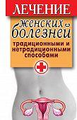 Е. Ю. Храмова -Лечение женских болезней традиционными и нетрадиционными способами