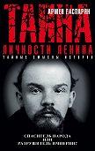 Армен Гаспарян -Тайна личности Ленина. Спаситель народа или разрушитель империи?