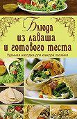 Арина Гагарина -Блюда из лаваша и готового теста