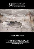 Алексей Кангин - Тени Шенивашады. Книга первая