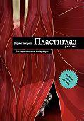 Вадим Чекунов -Пластиглаз (сборник)