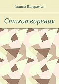 Галина Болтрамун -Стихотворения
