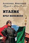 Александр Широкорад -Италия. Враг поневоле