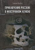 Андрэ Львов -Приключение русских в Иностранном легионе