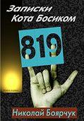 Николай Боярчук - Записки Кота Босиком
