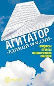 Издательство Европа -Агитатор Единой России: вопросы ответы
