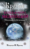 Патриция Пфистер -Крайон. Большая книга медитаций. Послания от Источника