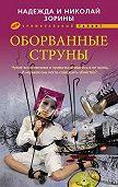 Николай Зорин -Оборванные струны