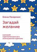 Елена Покорская -Загадай желание