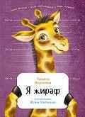 Татьяна Веденеева -Я жираф