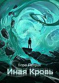 Вера Петрук -Иная Кровь