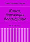 Семён Юрьевич Ешурин -Книга, дарующая бессмертие. Любовь сквозьвека