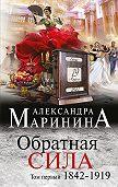 Александра Маринина -Обратная сила. Том 1. 1842–1919
