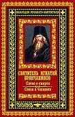 Святитель Игнатий Брянчанинов - Слово о смерти. Слово о человеке