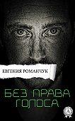 Евгения Романчук - Без права голоса