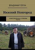 Владимир Герун -Нижний Новгород. Нижегородчина илюбовь поэта