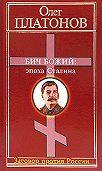 Олег Платонов -Бич божий: эпоха Сталина