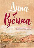 Дина Ильинична Рубина -Сахарное свечение (сборник)