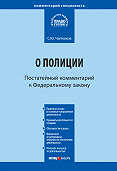 С. Ю. Чапчиков - Комментарий к Федеральному закону «О полиции» (постатейный)