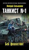 Валерий Большаков -Танкист №1. Бей фашистов!
