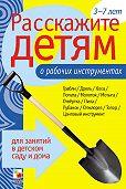 Э. Л. Емельянова -Расскажите детям о рабочих инструментах