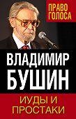 Владимир Бушин -Иуды и простаки