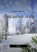 Яков Быль -Времена года. Зима