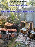 Евгений Константинов -Рисунки Виктора Кармазова