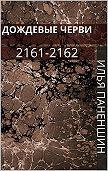 Паненшин Витальевич - Дождевые черви: 2161-2162