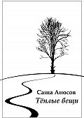 Саша Аносов - Теплые вещи