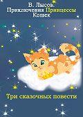 Валентин Лысов -Приключения Принцессы кошек