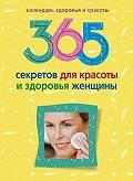 Людмила Мартьянова -365 секретов для красоты и здоровья женщины