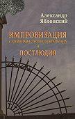 Александр Яблонский -Импровизация с элементами строгого контрапункта и Постлюдия