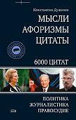 Константин Душенко - Мысли, афоризмы, цитаты. Политика, журналистика, правосудие