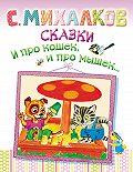 Сергей Михалков - Сказки. И про кошек, и про мышек…