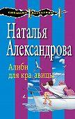 Наталья Александрова - Алиби для красавицы