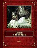 Александр Пушкин -Стихи о вампирах (сборник)