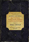 Николай Иванович Костомаров -Лица эпохи. От истоков до монгольского нашествия (сборник)