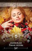 Марина Полетика -Однажды была осень