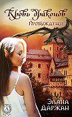 Элана Даржан -Кровь драконов. Пробуждение