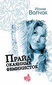 Ирина Волчок - Прайд окаянных феминисток