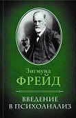 Зигмунд Фрейд -Введение в психоанализ
