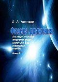 Александр Астахов -Физика движения. Альтернативная теоретическая механика или осознание знания. Книга 2