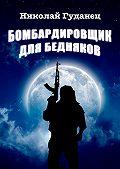 Николай Гуданец -Бомбардировщик для бедняков