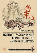 Михаил Роттер -Полный традиционный комплекс Ци-Гун «Красный цветок»