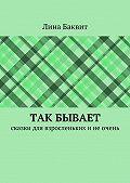 Лина Баквит -Так бывает. сказки для взросленьких инеочень