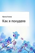 Ирина Ежова -Как я похудела