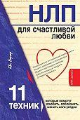 Ева Бергер -НЛП для счастливой любви. 11 техник, которые помогут влюбить, соблазнить, женить кого угодно