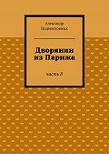 Александр Подмосковных -Дворянин изПарижа