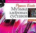 Рушель Блаво -Музыка здоровых суставов